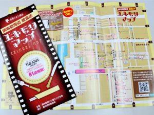 調布駅周辺飲食店マップ「エキモリマップ」